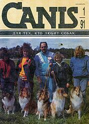 СМИ о к/ш колли - Canis 1991