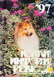 Колли Информ Ревю 1997